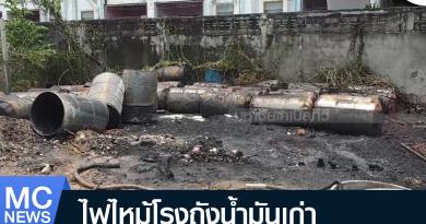 s - ไฟไหม้โรงถังน้ำมันเก่า-01