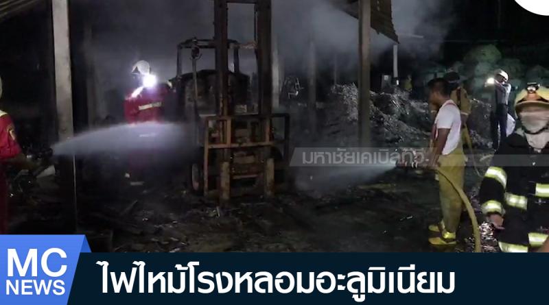 s - ไฟไหม้โรงหลอม-01