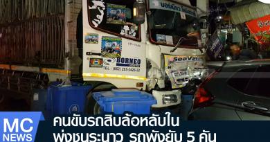 s - รถชนห้าคัน-01
