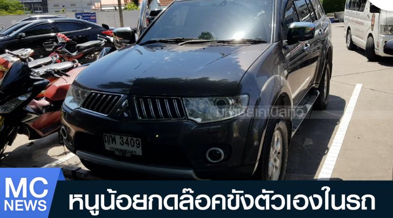 s - เด็กติดในรถ-01