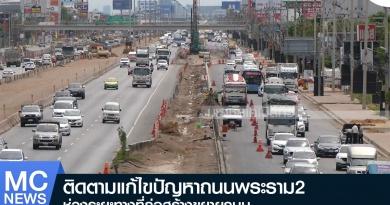 ถนนพระราม2-1