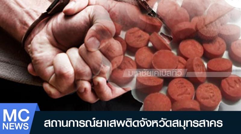 ยาเสพติด1