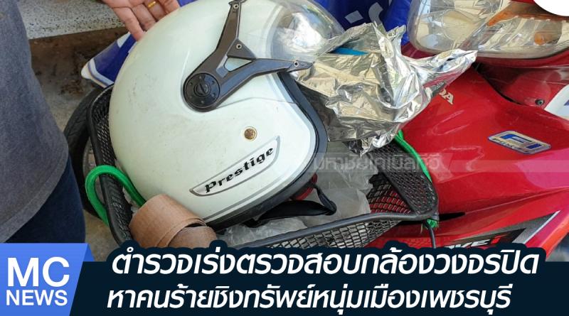 s - คืบหน้าหนุ่มเพชรบุรี-01