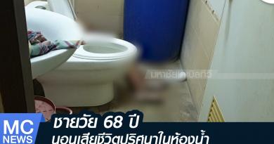 s - ตายในห้องน้ำ-01