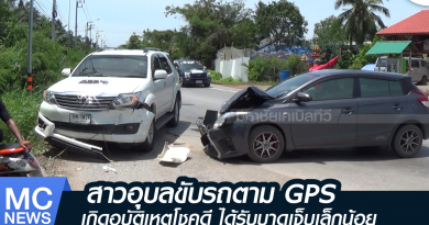 s - รถชนเพราะGPS-01