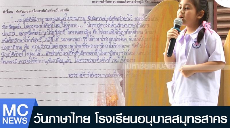 tp-วันภาษาไทย1