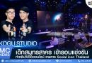 เด็กสมุทรสาคร เข้ารอบแข่งขันทำคลิปวิดีโอออนไลน์ รายการ Social icon Thailand