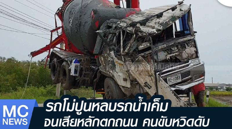 s - รถโม่ปูนตกข้างทาง-01