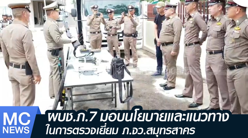 s - ลงตรวจตำรวจ-01