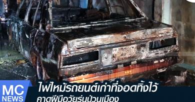 s - ไฟไหม้รถ-01