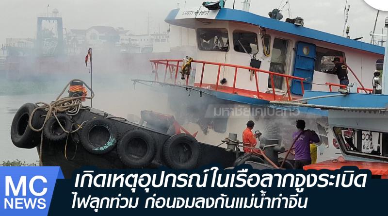 s - ไฟไหม้เรือ-01