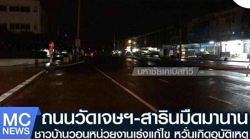 tp-ถนนมืด1