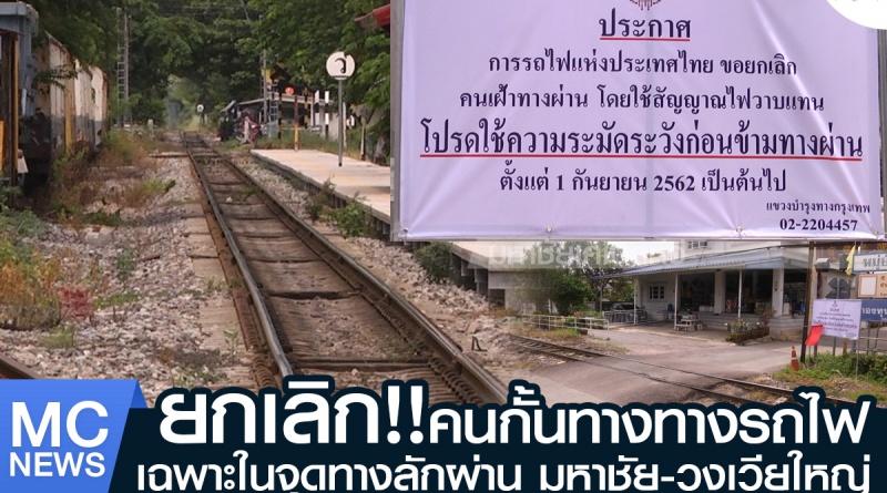 tp-รถไฟ1