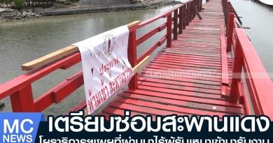 tp-สะพานเตรียมซ่อม1