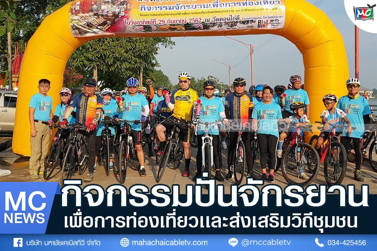 จักรยาน1