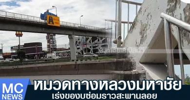 พี่เมธ-สะพาน1