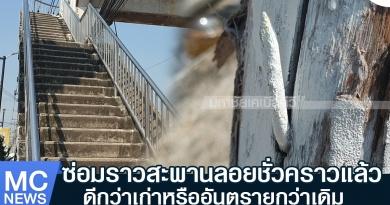 สะพานลอย1