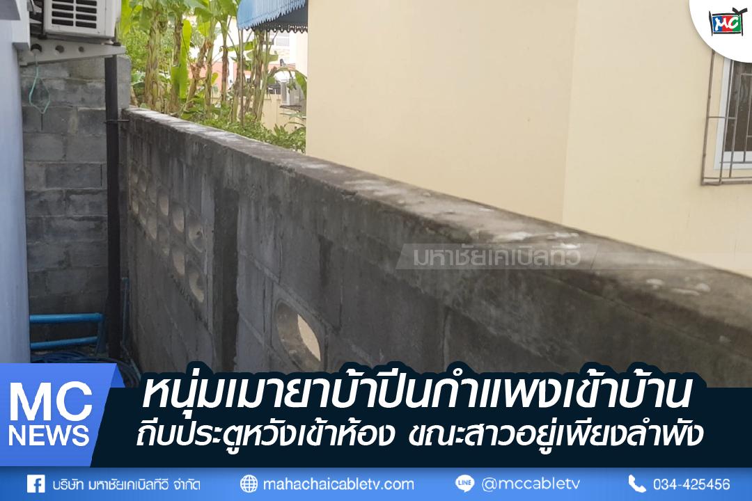 s - หนุ่มเมายาปีนเข้าบ้าน-01