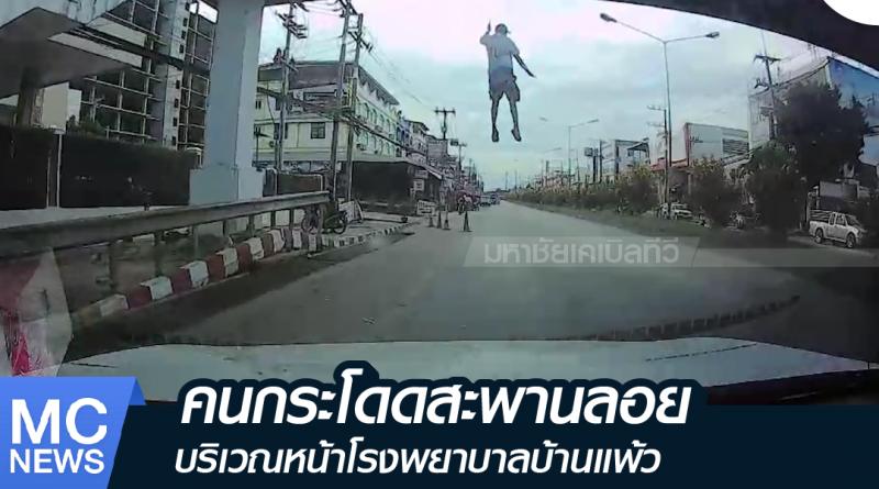 s - โดดสะพานลอยหน้าโรงพยาบาล-01