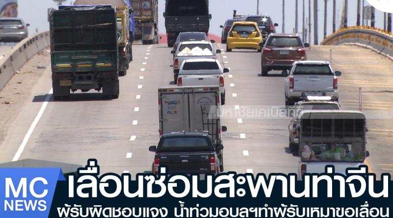 tp-ซ่อมสะพานท่าจีน1