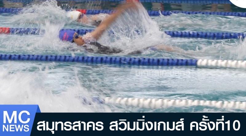 tp-ว่ายน้ำ1