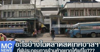 ตลาดเทศบาล1