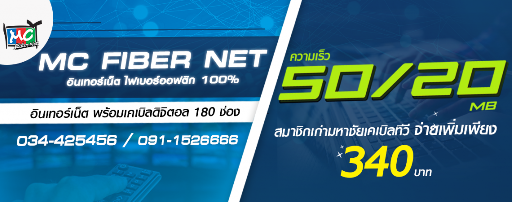 ADS-WEB-NET POST WEB 50 ทับ 20