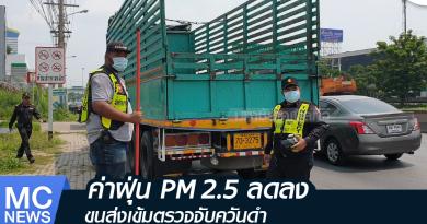s - ตรวจจับควันดำ-01