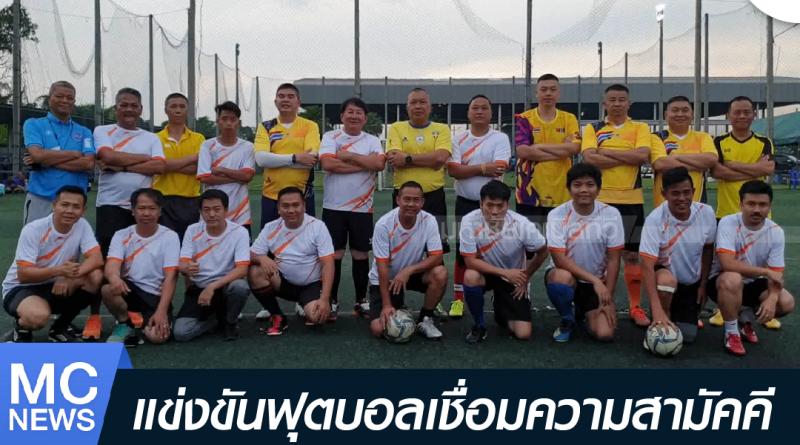 s - ฟุตบอลตำรวจ-01