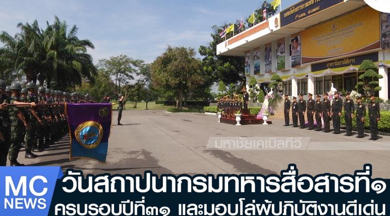 tp-ทหาร1
