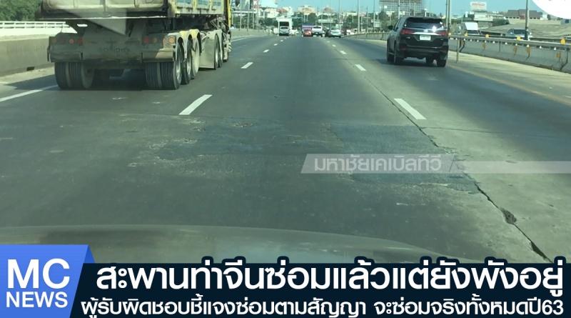 tp-สะพาน1