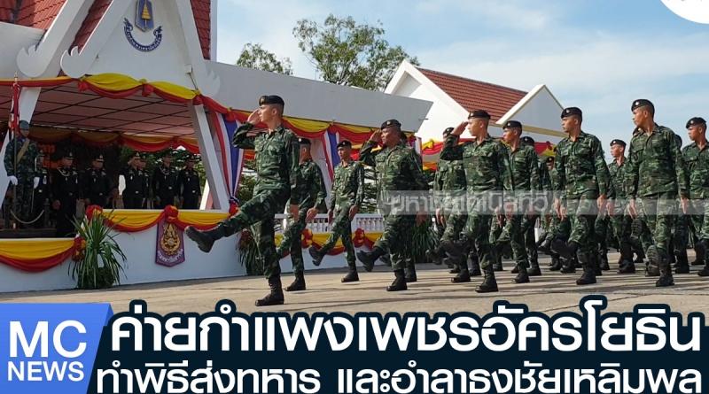 tp-ส่งทหาร1