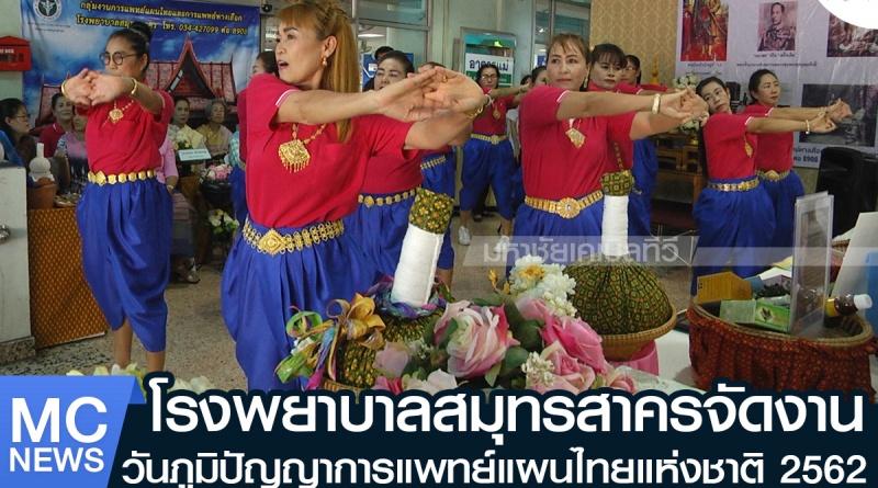 tp-แพทย์แผนไทย1