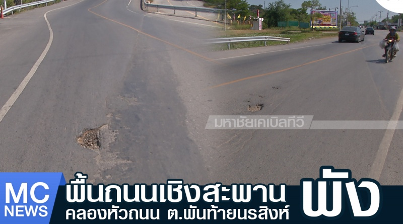 พื้นถนนพัง1