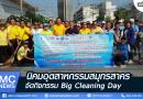 นิคมอุตสาหกรรมสมุทรสาครจัดกิจกรรม Big Cleaning Day