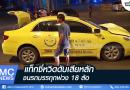 แท็กซี่หวิดดับเสียหลักชนรถบรรทุกพ่วง 18 ล้อ