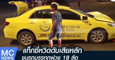 s - แท็กซี่ชนรถพ่วง-01