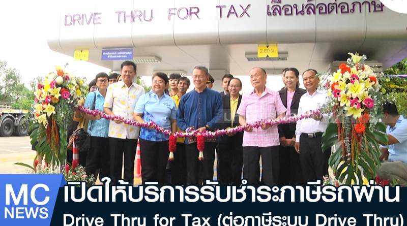 tp ภาษี1