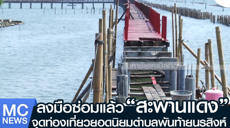 tp-สะพานแดง1
