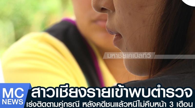 tp-สาวเชียงราย1