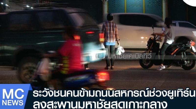 FT คนข้ามถนน1