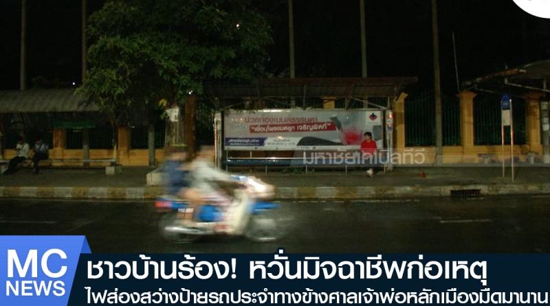 FT ป้ายรถเมล์1