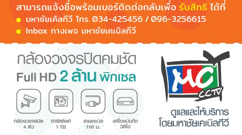 Flyer-CCTV (แก้รอบ 3)-01