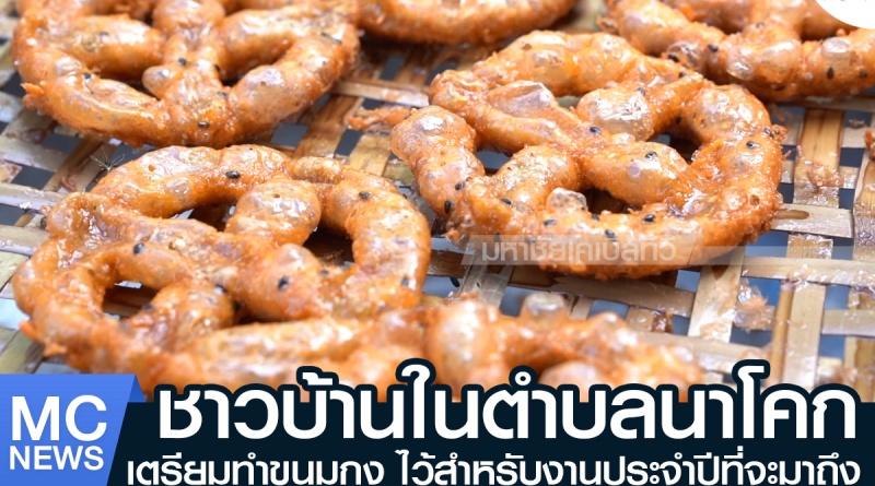 tp-ขนมกง1