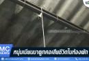 หนุ่มชาวเมียนมาวัย26 ปีเครียดผูกคอเสียชีวิตในห้องพัก