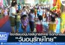 หนูน้อยอนุรักษ์ไทย