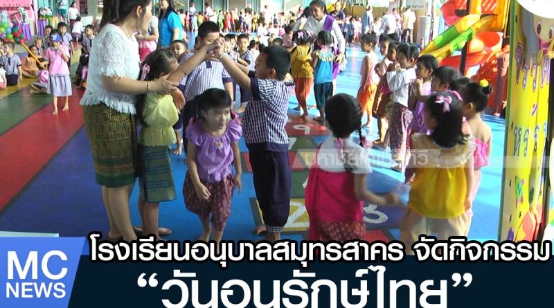 tp-อนุรักษ์ไทย1